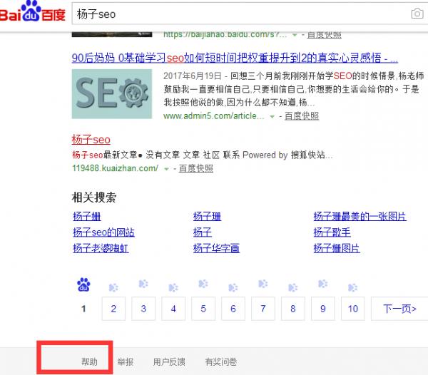 如何删除百度下拉框、相关搜索关键词及搜索结果不良信息? 网站运营 运营  第4张
