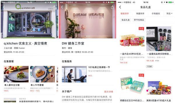 ENJOY:精选美食电商的用户运营之路 网站运营 运营  第2张