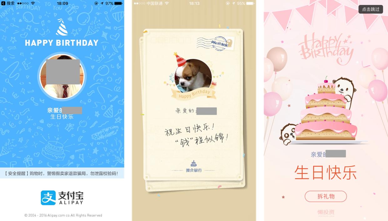 如何利用用户生日在用户运营层面画龙点睛? 网站运营 运营  第10张