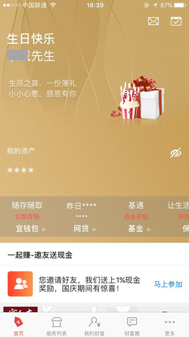 如何利用用户生日在用户运营层面画龙点睛? 网站运营 运营  第12张