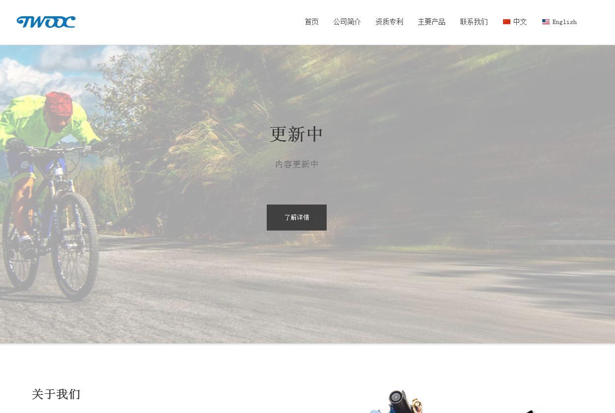 支持中英文切换外贸企业网站TWOOC 支持pc和手机访问自适应