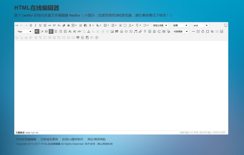 非常实用的Html在线编辑器Neditor 前端优化的整站源码下载 编辑器 Ueditor Neditor Html在线编辑器 网站工具  第1张
