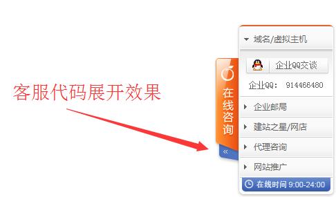 美橙互联jQuery在线客服 在线客服 收缩隐藏 QQ客服 jquery 旧版 客服代码  第1张