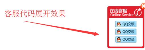 jQuery鼠标滑过展开qq客服 在线客服 QQ客服 右侧浮动 jquery 旧版 客服代码  第1张