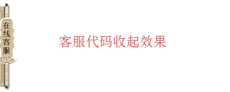 纵横中文网左侧在线客服代码 QQ客服 客服代码 在线客服 jquery 旧版 客服代码  第2张