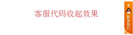 js悬浮在右侧橘黄色在线客服 QQ客服 在线客服 悬浮 js 旧版 客服代码  第2张