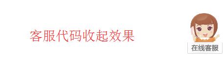 带QQ和旺旺右侧悬浮在线客服 客服QQ 在线客服 右侧悬浮 jquery 旧版 客服代码  第2张