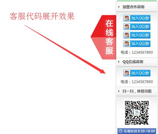 微俱聚网站jQuery在线客服代码 客服代码 二维码 在线客服 jquery 旧版 客服代码  第1张
