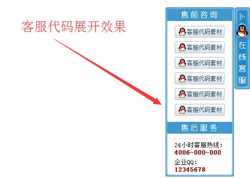 jQuery鼠标滑过显示在线客服