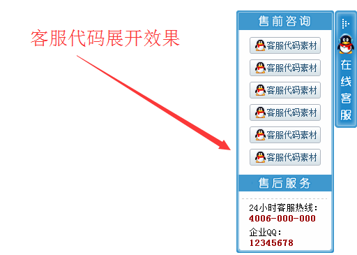 jQuery鼠标滑过显示在线客服 在线客服 自动隐藏 鼠标滑过 jquery 旧版 客服代码  第1张