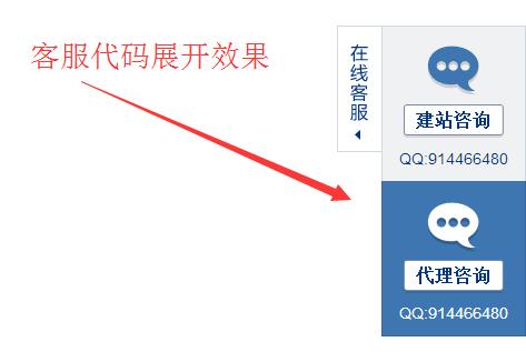 自动隐藏的QQ在线客服代码 在线客服 QQ客服 自动隐藏 jquery 旧版 客服代码  第1张