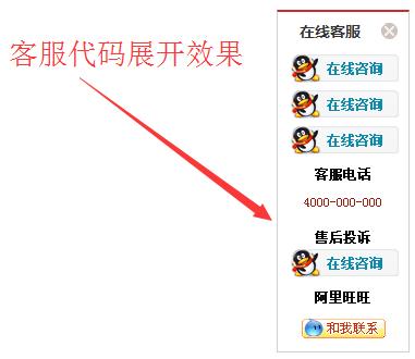 白色简洁jQuery右侧在线客服 右侧悬浮 QQ客服 在线客服 jquery 旧版 客服代码  第1张