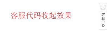 白色简洁jQuery右侧在线客服 右侧悬浮 QQ客服 在线客服 jquery 旧版 客服代码  第2张