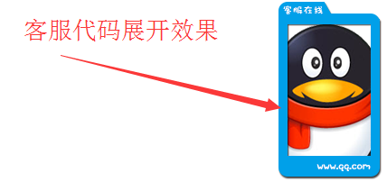 JS可拖动QQ在线客服代码