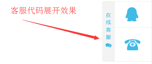 jQuery右侧隐藏收缩在线客服 自动隐藏 右侧悬浮 在线客服 jquery 旧版 客服代码  第1张