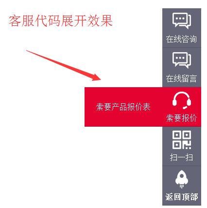 JavaScript右侧客服在线浮窗代码