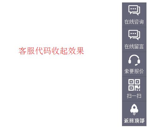JavaScript右侧客服在线浮窗代码 右侧悬浮 返回顶部 在线客服 js 旧版 客服代码  第2张
