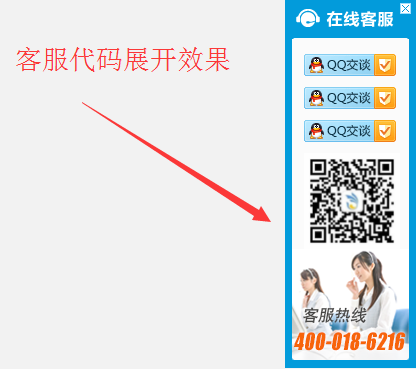 蓝色带微信二维码QQ客服代码