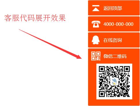 jQuery橘红色右侧在线客服代码