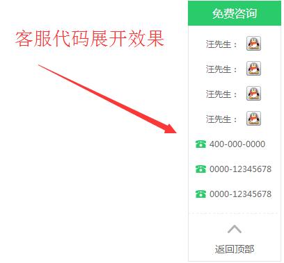 jQuery超出屏幕高度显示返回顶部 QQ客服 在线客服 返回顶部 jquery 旧版 客服代码  第1张