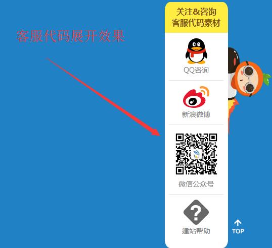 jQuery页面滚动自动弹出客服代码 在线客服 自动弹出 页面滚动 jquery 旧版 客服代码  第1张