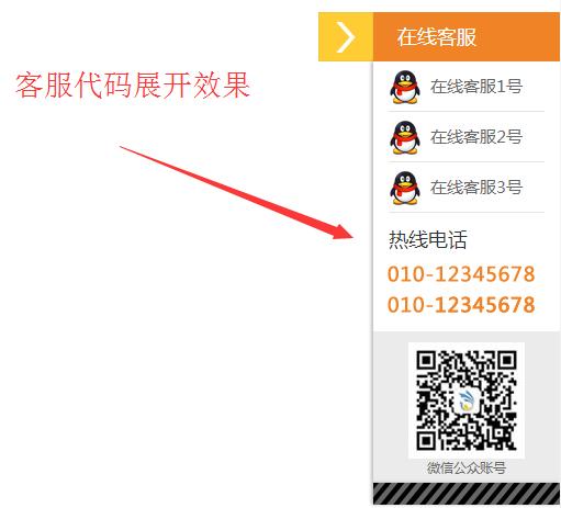 jQuery右侧可隐藏在线QQ客服 QQ客服 在线客服 展示收缩 jquery 客服代码  第1张