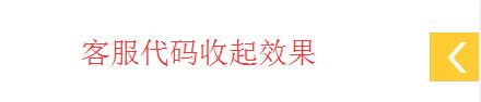 jQuery右侧可隐藏在线QQ客服 QQ客服 在线客服 展示收缩 jquery 客服代码  第2张