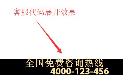 js固定在网站底部在线客服代码 在线客服 网站底部 旧版 客服代码  第2张