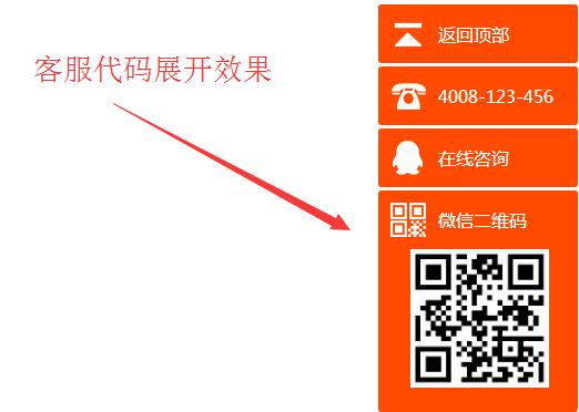 简约的jQuery网页右侧在线客服特效 二维码 返回顶部 在线客服 网页右侧 jquery 旧版 客服代码  第1张