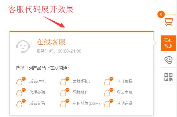 jQuery仿美橙右侧悬浮在线qq客服代码 QQ客服 在线客服 二维码 jquery 旧版 客服代码  第1张