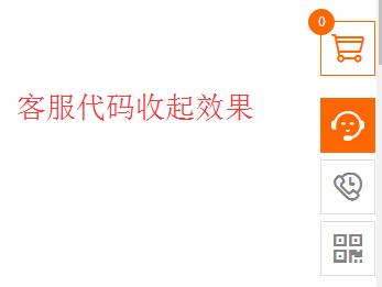 jQuery仿美橙右侧悬浮在线qq客服代码 QQ客服 在线客服 二维码 jquery 旧版 客服代码  第2张