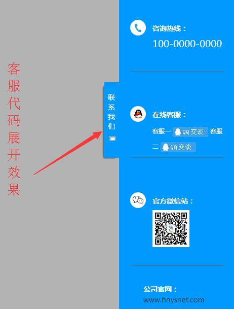 jQuery蓝色网页右侧栏悬浮在线客服代码 在线客服 右侧悬浮 侧边特效 jquery 旧版 客服代码  第1张
