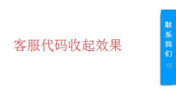 jQuery蓝色网页右侧栏悬浮在线客服代码 在线客服 右侧悬浮 侧边特效 jquery 旧版 客服代码  第2张