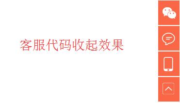 jQuery网站右侧悬浮带二维码返回顶部代码 二维码 右侧悬浮 jquery 旧版 客服代码  第2张