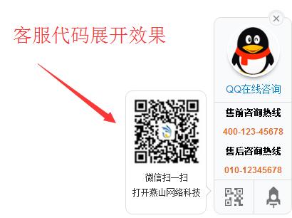 简洁常用支持二维码qq浮动在线客服代码