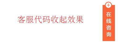 简洁常用支持二维码qq浮动在线客服代码 QQ客服 在线客服 二维码 jquery 旧版 客服代码  第2张