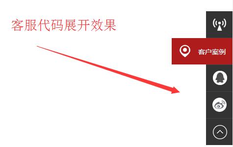 简洁大气设计风格的网页右侧扁平化滑动在线客