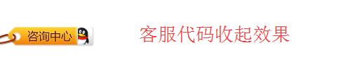 网页左侧浮动jquery在线QQ客服代码 QQ客服 在线客服 二维码 jquery 旧版 客服代码  第2张