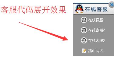 动感有趣的jquery浮动QQ在线客服代码 QQ客服 客服代码 在线客服 jquery 旧版 客服代码  第1张