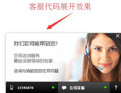 网页右下角tab标签样式在线客服代码