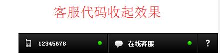 网页右下角tab标签样式在线客服代码 QQ客服 客服代码 在线客服 jquery 旧版 客服代码  第2张