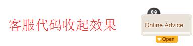设计精美可展开折叠的侧栏滚动QQ在线客服代码 QQ客服 客服代码 在线客服 jquery 旧版 客服代码  第2张