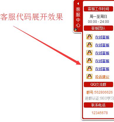 jQuery版QQ在线客服代码