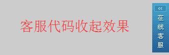 js常用QQ客服悬浮特效代码 QQ客服 客服代码 在线客服 jquery 旧版 客服代码  第2张