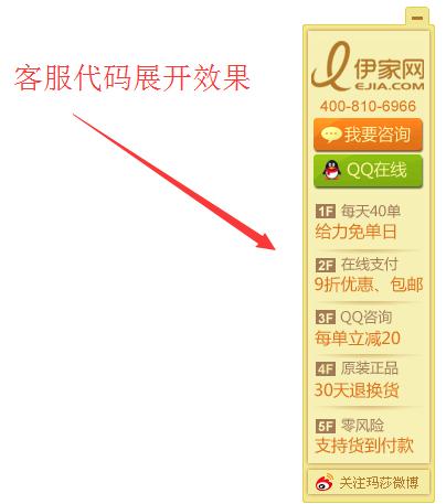 QQ在线客服代码 右侧可收缩展开