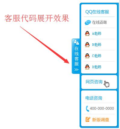 悬浮右侧可展开搜索的客服代码