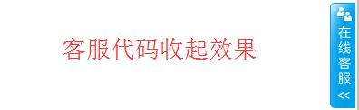 悬浮右侧可展开搜索的客服代码 QQ客服 客服代码 在线客服 jquery 旧版 客服代码  第2张