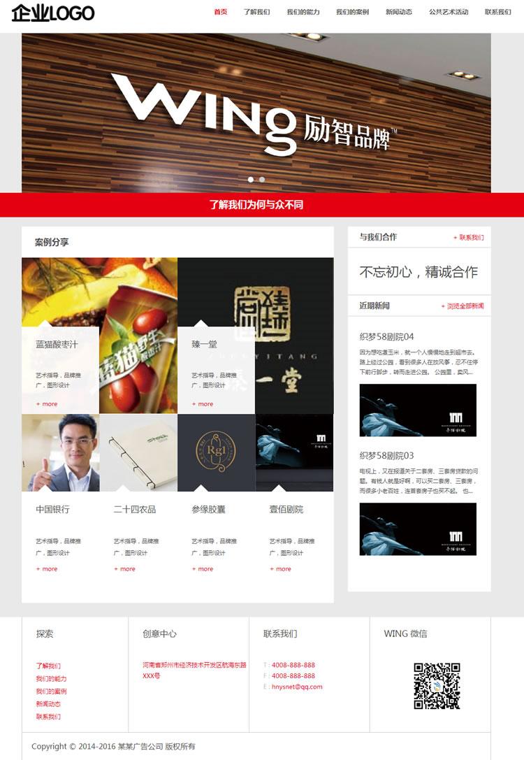 响应式品牌广告设计类企业网站织梦模板(自适应手机端).jpg