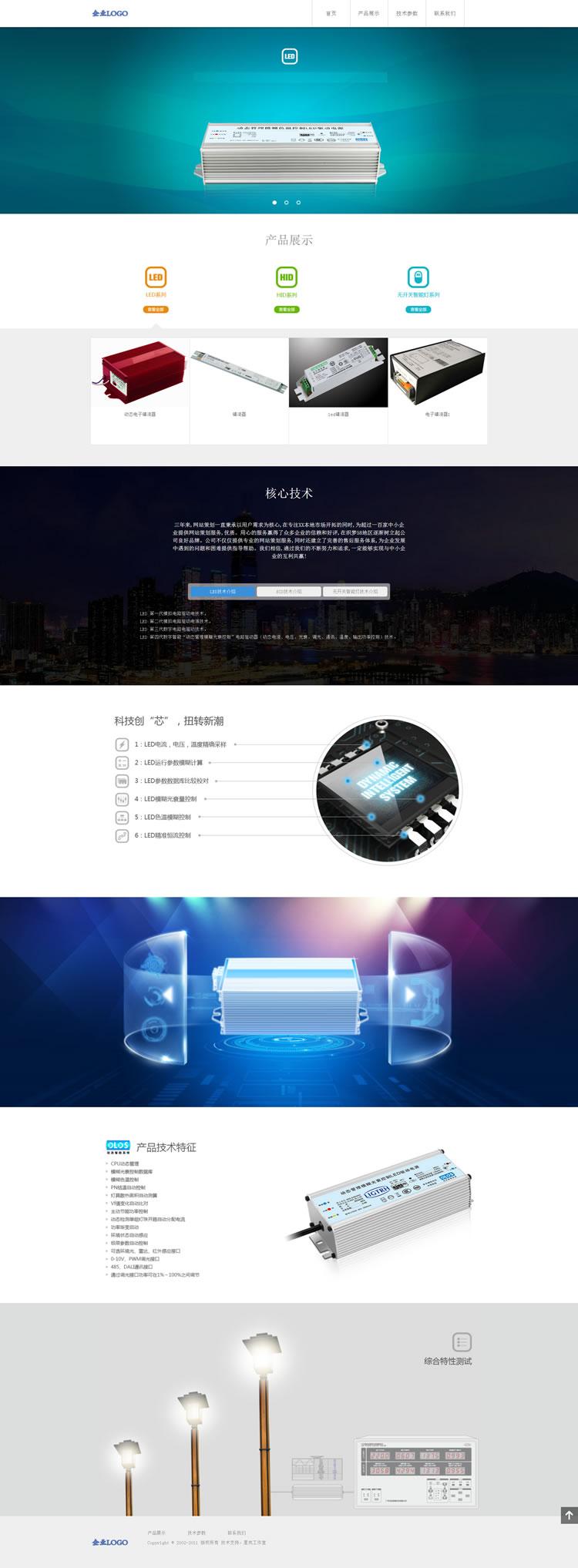 响应式电子智能开关类企业网站织梦模板(自适应手机).jpg