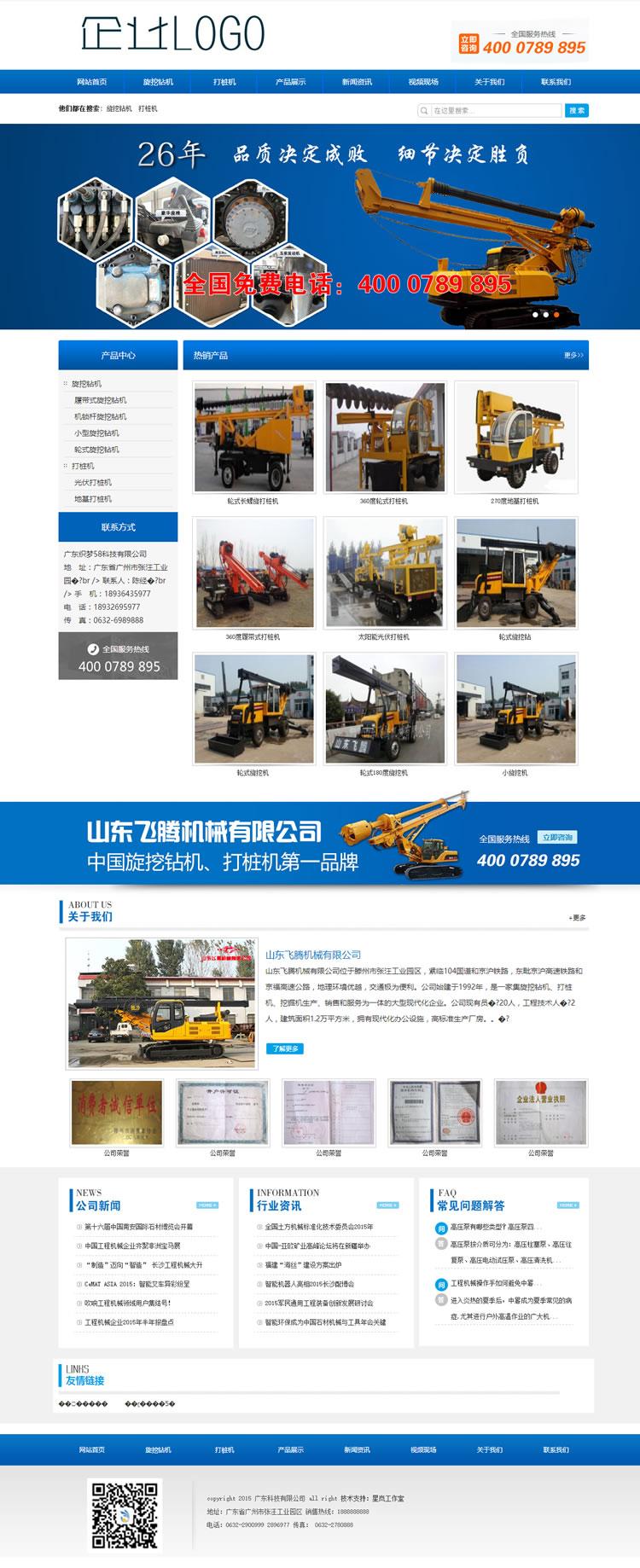 蓝色机械挖掘机钻机类产品企业网站织梦模板.jpg